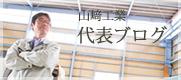 株式会社山﨑工業 - 島根・鳥取の屋根・板金工事・外装工事・山崎工業 -代表者ブログ